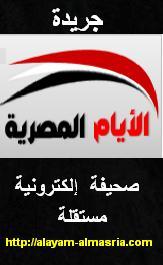جريدة الأيام المصرية